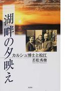 湖畔の夕映え カルシュ博士と松江