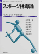 スポーツ指導論 (やさしいスチューデントトレーナーシリーズ)