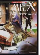 ミスターX 下 (創元推理文庫)(創元推理文庫)