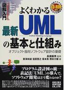 よくわかる最新UMLの基本と仕組み オブジェクト指向ソフトウェア設計の基礎 (How‐nual図解入門 Visual guide book)