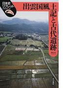 出雲国風土記と古代遺跡 (日本史リブレット)