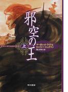 邪空の王 上 (ハヤカワ文庫 FT)(ハヤカワ文庫 FT)