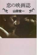 恋の映画誌