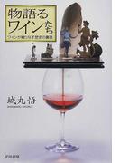 物語るワインたち ワインが織りなす歴史の裏話