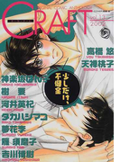 Craft Vol.13 Original comic anthology