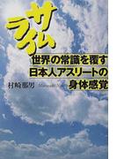 サムライ 世界の常識を覆す日本人アスリートの身体感覚