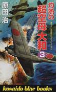 灼熱の超空母大和 3 (Kosaido blue books)