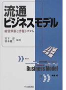 流通ビジネスモデル 経営革新と情報システム