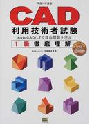 CAD利用技術者試験AutoCAD/LTで既出問題を学ぶ1級徹底理解 平成14年度版