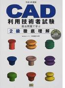 CAD利用技術者試験既出問題で学ぶ2級徹底理解 平成14年度版
