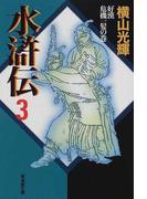 水滸伝 3 好漢危機一髪の巻 (潮漫画文庫)(潮漫画文庫)