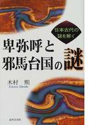 卑弥呼と邪馬台国の謎 日本古代の謎を解く