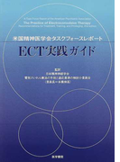 ECT実践ガイド 米国精神医学会タスクフォースレポート