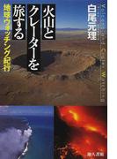 火山とクレーターを旅する 地球ウォッチング紀行