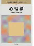 心理学 (社会福祉士養成テキストブック)