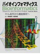 バイオインフォマティクス ゲノム配列から機能解析へ