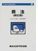 商法 新訂版 (License books 司法書士合格基本選書)