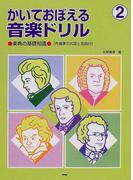 かいておぼえる音楽ドリル 楽典の基礎知識〈作曲家のお話と名曲付〉 2