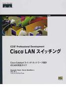 Cisco LANスイッチング Cisco Catalystスイッチネットワーク設計のための完全ガイド (CCIE professional development)