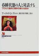 昏睡状態の人と対話する プロセス指向心理学の新たな試み (NHKブックス)(NHKブックス)