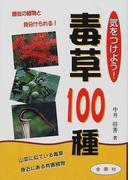 気をつけよう!毒草100種 類似の植物と見分けられる! 山菜に似ている毒草身近にある有害植物