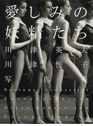 """愛しみの妖精たち """"Fairies""""rhythmic gymnastics photographs 川津英夫・川津悦子写真集"""