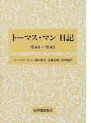 トーマス・マン日記 1944−1946