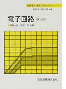 電子回路 第2版 (基礎電気・電子工学シリーズ)