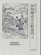 鉄心斎文庫伊勢物語古注釈叢刊 13 伊勢物語新釈