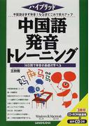 中国語発音トレーニング 中国語はまず発音!なるほどこれで実力アップ ハイブリッド