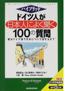 ドイツ人が日本人によく聞く100の質問 ハイブリッド