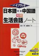 日本語▷中国語対照生活会話ノート ハイブリッド