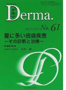 デルマ No.61 夏に多い皮膚疾患