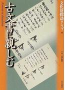 古文書に親しむ (文化財探訪クラブ)