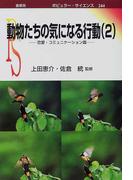 動物たちの気になる行動 2 恋愛・コミュニケーション篇 (ポピュラーサイエンス)
