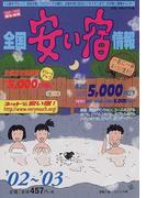 全国安い宿情報 第6号('02〜'03)
