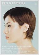 レコレコ Vol.1(2002/6) 読みたい本が見つかるブックガイド144冊