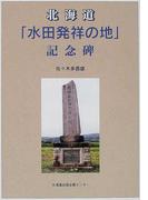 北海道「水田発祥の地」記念碑