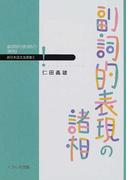 副詞的表現の諸相 (新日本語文法選書)