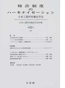 特許制度のハーモナイゼーション (日本工業所有権法学会年報)