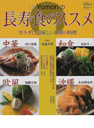 Dr.Yamoriの長寿食のススメ カラダに美味しい世界の料理 (淡交ムック ゆうシリーズ)