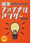 雑学ファイナルアンサー 四択式 頭がおもしろくなる!! 赤版