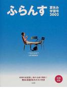 ふらんす 2002夏休み学習号