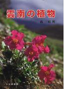 雲南の植物