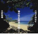 ニライカナイ神の住む楽園・沖縄