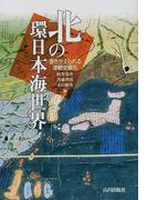 北の環日本海世界 書きかえられる津軽安藤氏