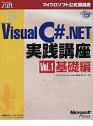 ステップバイステップで学ぶMicrosoft Visual C#.NET実践講座 Vol.1 基礎編 (マイクロソフト公式解説書 Microsoft.net)