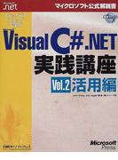 ステップバイステップで学ぶMicrosoft Visual C#.NET実践講座 Vol.2 活用編 (マイクロソフト公式解説書 Microsoft.net)