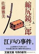 縮尻鏡三郎 上 (文春文庫 縮尻鏡三郎)(文春文庫)
