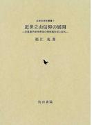 近世立山信仰の展開 加賀藩芦峅寺衆徒の檀那場形成と配札 (近世史研究叢書)